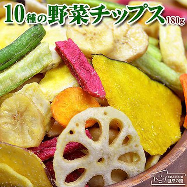 画像: [Qoo10] 食べだしたら止まらない美味しさ10種の野... : 食品