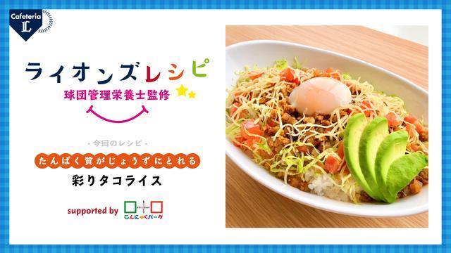 画像: www.seibulions.jp