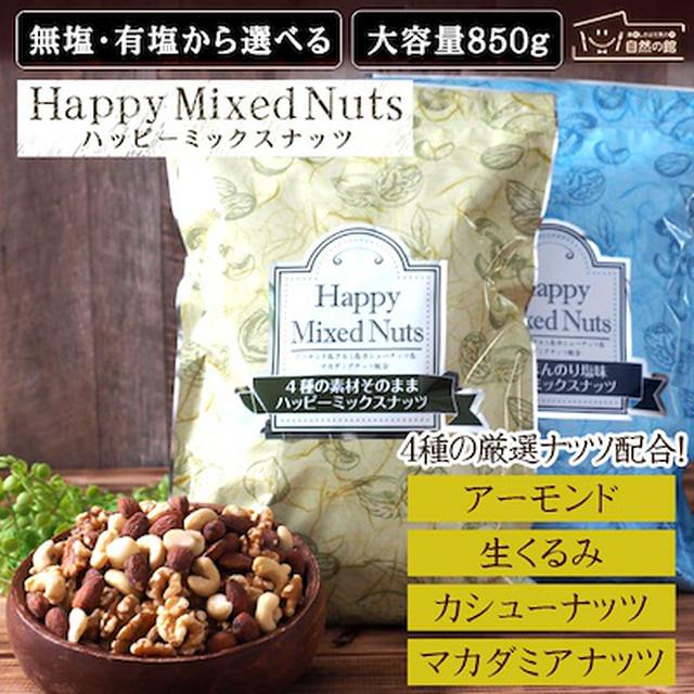 画像: [Qoo10] 【無塩有塩が選べる4種のミックスナッツ】... : 食品