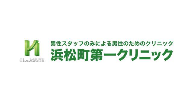 画像: 浜松町第一クリニック公式サイト