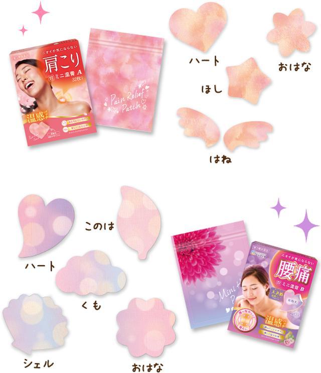 画像: ピンクの温感パッチシリーズ 鎮痛消炎ミニ温膏|グラフィコ