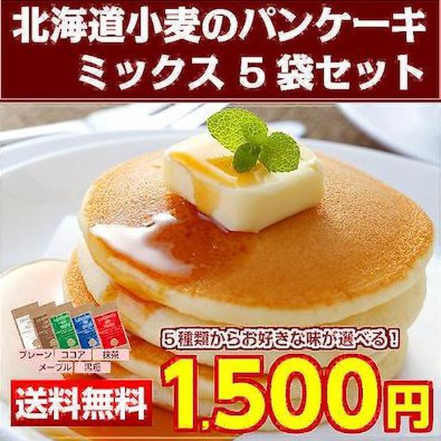 画像: 5種類から選べる北海道小麦のパンケーキミックス5袋セット