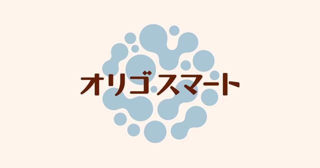 画像: オリゴスマート|株式会社 明治 - Meiji Co., Ltd.
