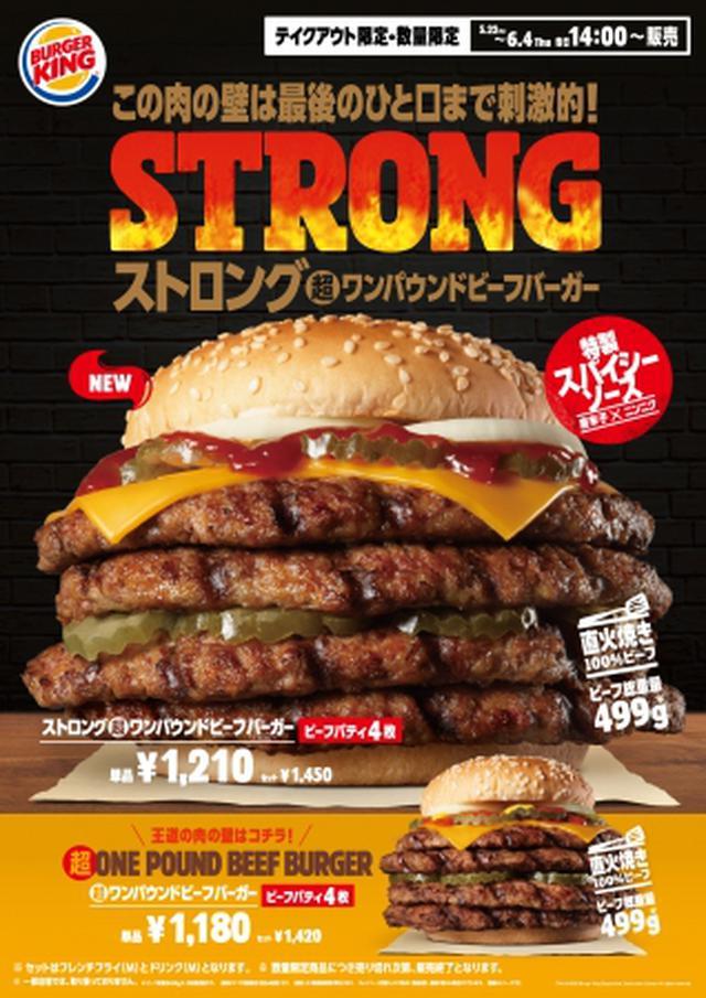 画像1: バーガーキング® のあの『超ワンパウンドビーフバーガー』に「ストロング」が登場!