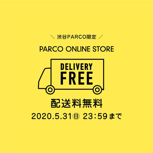 画像1: 渋谷PARCO限定の商品がお家で買えるPARCO ONLINE STORE