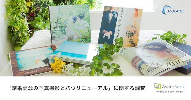 画像: イマドキの結婚記念の写真撮影は「10万円以上」が主流!?「結婚記念の写真撮影とバウリニューアル」に関する調査│ニュース│アスカネット