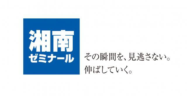 画像: 【湘南ゼミナール】「オンライン授業」「映像授業」の無料体験実施中!