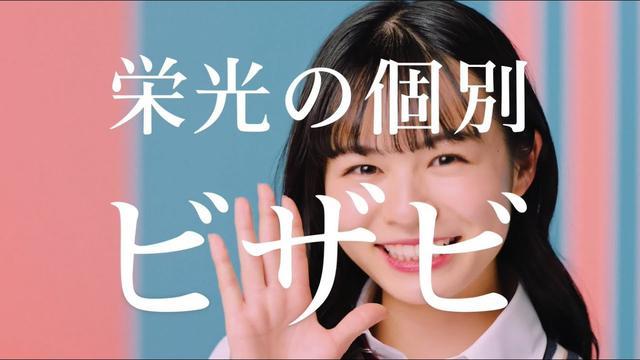 画像: 栄光の個別ビザビ ウェブCM/のびしろガール オンライン体験編 www.youtube.com