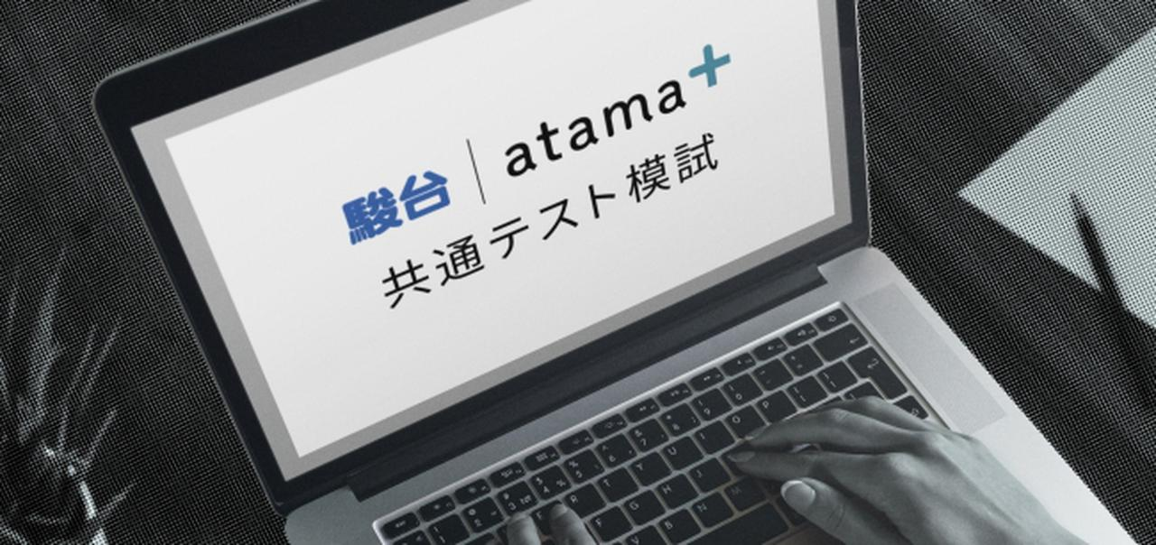 画像: 業界初となるオンラインでの「駿台atama+共通テスト模試」を共同開催