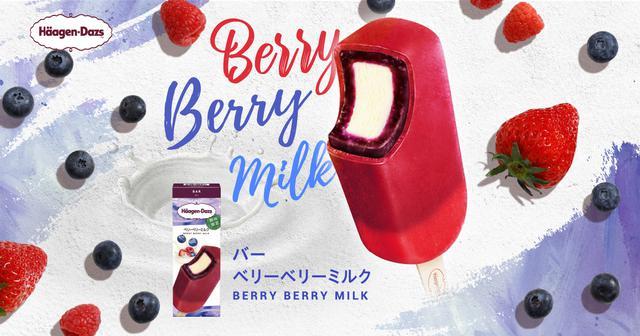 画像: ベリーベリーミルク|商品情報|ハーゲンダッツ Häagen-Dazs