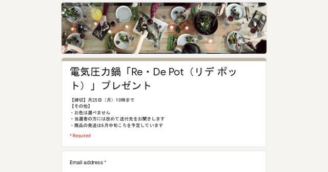 画像: 電気圧力鍋「Re・De Pot(リデ ポット)」プレゼント