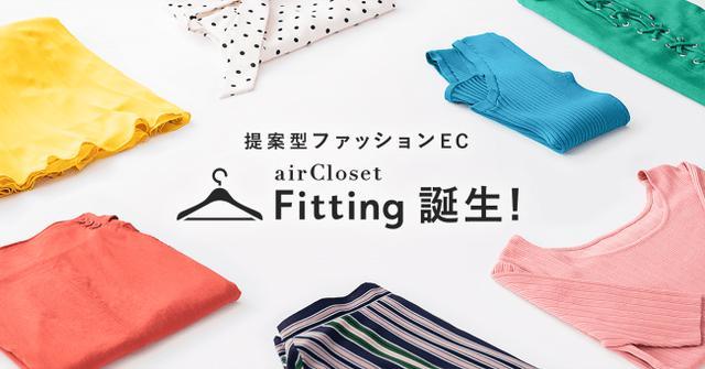 """画像1: スタイリストが選んだ""""似合うお洋服""""が、自宅に届いて自由に試着できる『airCloset Fitting』"""