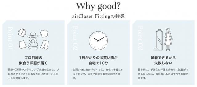 """画像2: スタイリストが選んだ""""似合うお洋服""""が、自宅に届いて自由に試着できる『airCloset Fitting』"""