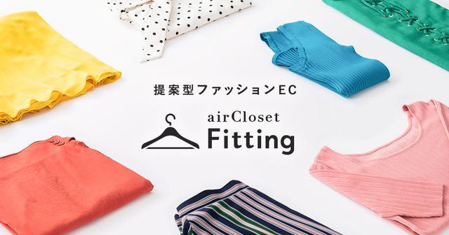 画像: airCloset Fitting - スタイリストと選ぶ、運命の1着。提案型ファッションEC