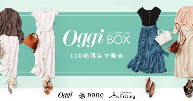 """画像: メディア×スタイリング提案の""""目利き""""を体験できる『Oggi BOX』を販売スタート"""