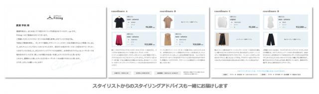 画像: ファッションをより楽しむための『airCloset Fitting』のパーソナライズ体験