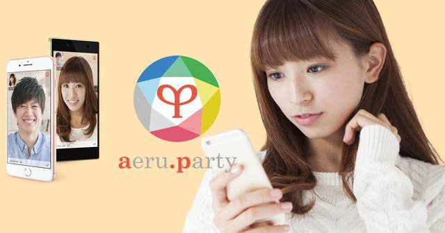 画像: スマホでテレパーティー | aeru.party | LIVEビデオ通話パーティーアプリ