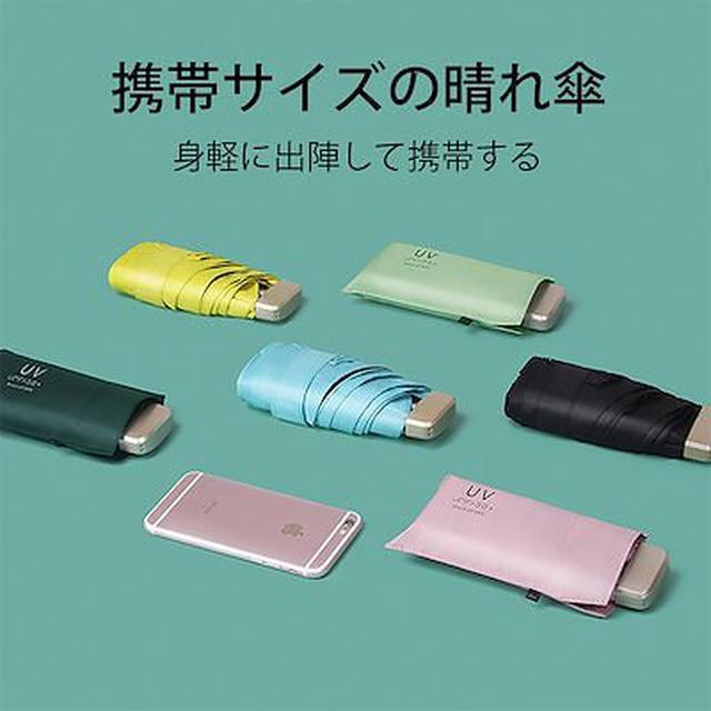 画像: [Qoo10] UVカット対策晴雨傘 : 日用品雑貨