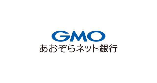 画像: GMOあおぞらネット銀行