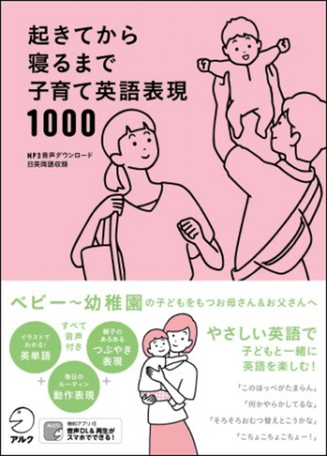 画像: 赤ちゃん~幼稚園の子どもと一緒に始めるやさしい英語生活!