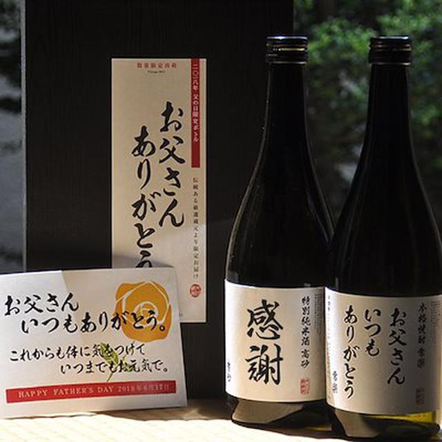 画像: 【1位】日本酒&麦焼酎セット