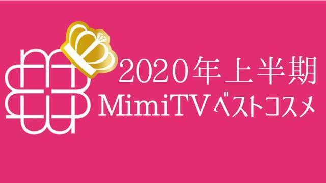 画像: 2020年上半期MimiTVベストコスメ | MimiTV