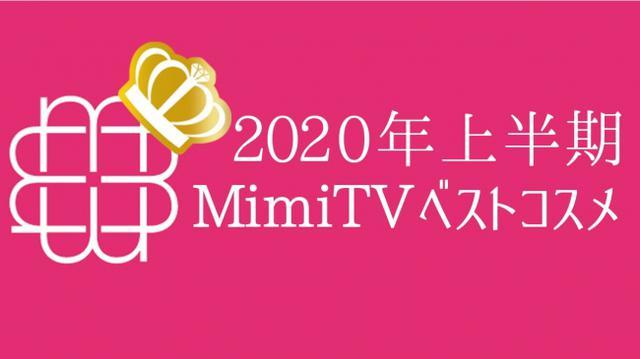 画像: 美容メディアMimiTV、「2020年上半期ベストコスメ」を発表