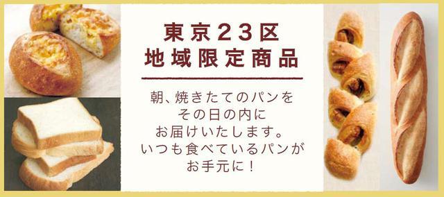 画像: 職人が焼き上げたパンをその日のうちにお届けする「当日焼きたて便」が東京23区限定でスタート!