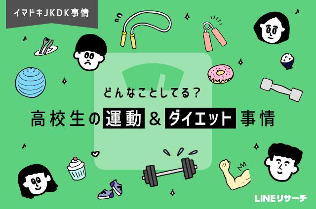画像: どんなことしている?高校生の運動&ダイエット事情 | リサーチノート powered by LINE |LINEリサーチ運営の調査メディア