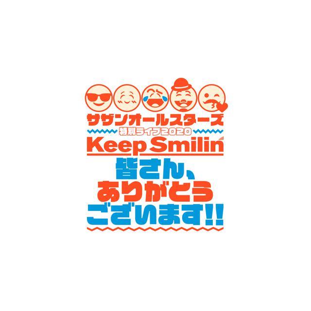 画像: サザンオールスターズ 特別ライブ 2020「Keep Smilin'~皆さん、ありがとうございます!!~」