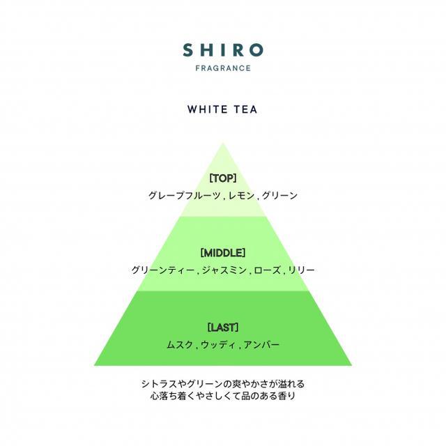 画像: 【ホワイトティー】シトラスやグリーンの爽やかさが溢れる、心落ち着くやさしくて品のある香り