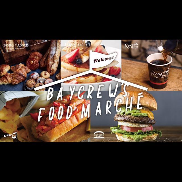 画像: BAYCREW'S FOOD MARCHE powered by BASE
