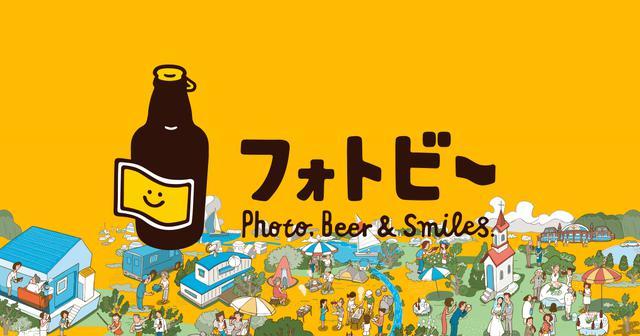画像: フォトビー|いつもの写真を使って、いつもと違うビールを贈ろう。