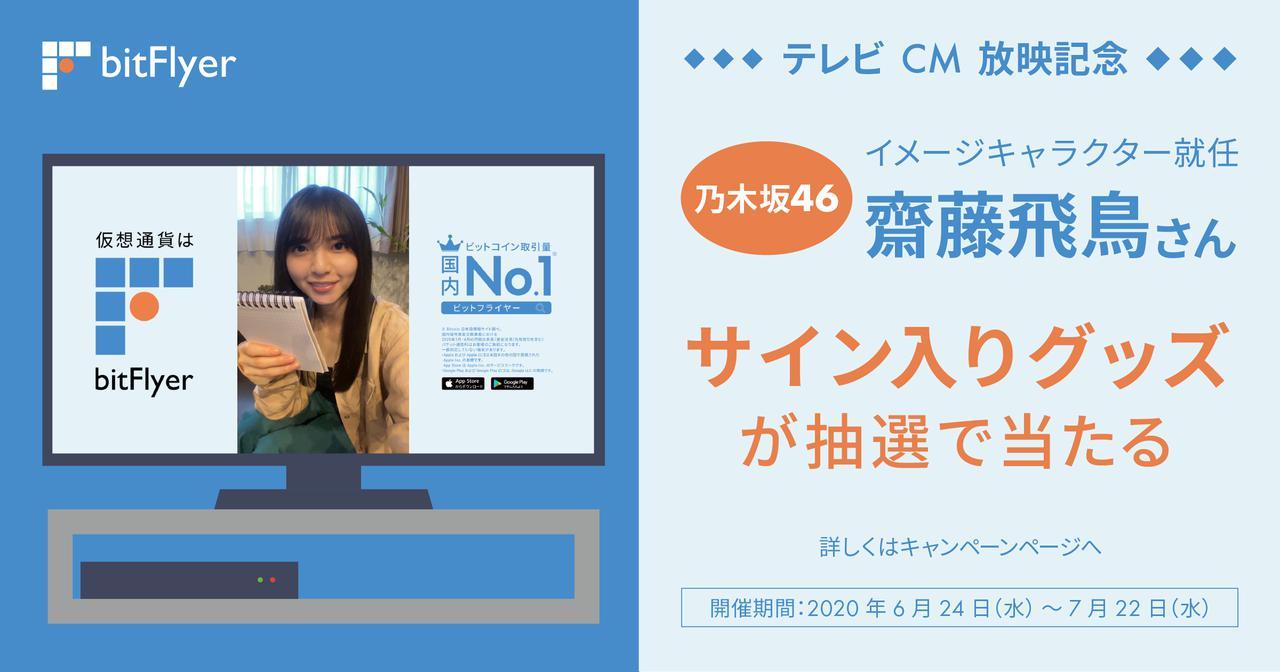 画像: 乃木坂46 齋藤 飛鳥さんイメージキャラクター就任!テレビ CM 放映記念!サイン入りグッズ当たるキャンペーン