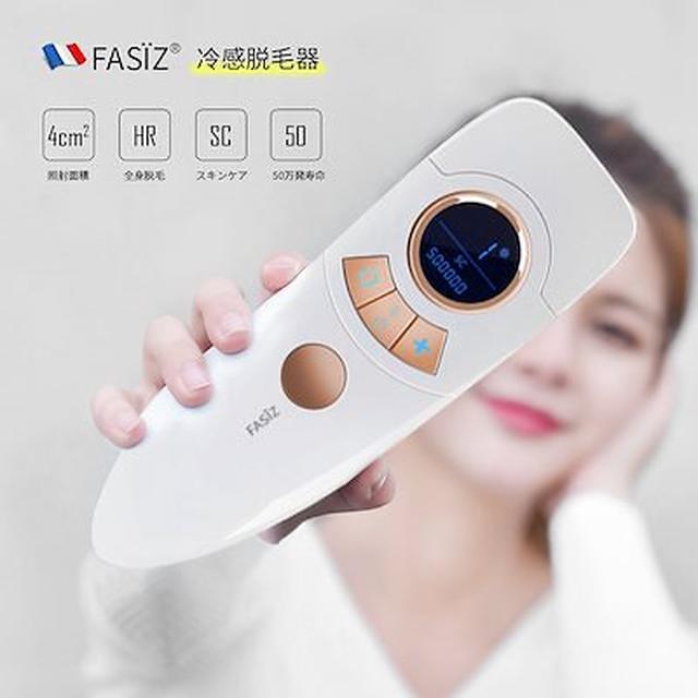 画像: [Qoo10] Fasiz : Fasiz 4in1冷感脱毛器 : 美容・ダイエット・健康