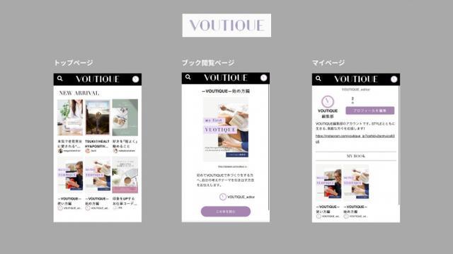 画像2: SNS以上に素直な表現の場を。デジタルスタイルブックをセルフで制作・公開できるプラットフォーム「VOUTIQUE(ブティック)」β版がスタート