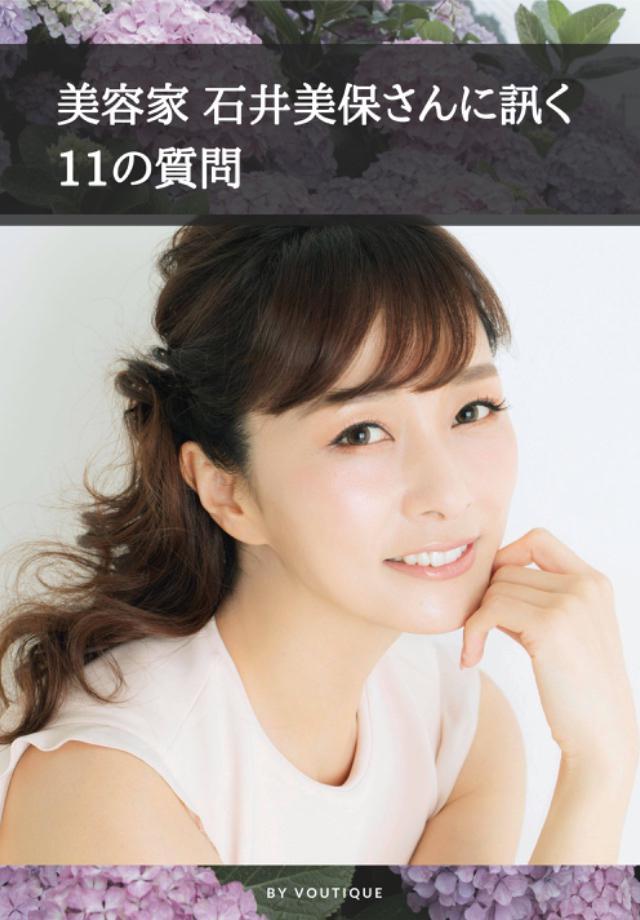 画像: 美容家 石井美保さんに訊く11の質問