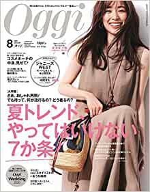 画像: Oggi(オッジ) 2020年 08 月号 [雑誌] | |本 | 通販 | Amazon