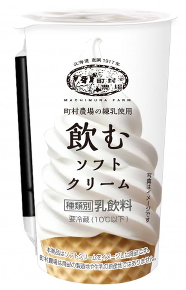 画像3: 7月3日(金)はソフトクリームの日!2020年夏注目「飲むソフトクリーム」3選