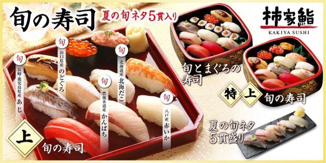 画像1: おうち時間を華やかに!柿家鮨の『旬の寿司 夏』新発売!