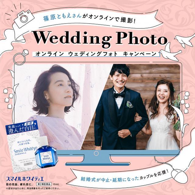 画像1: 相次ぐ結婚式延期・中止。コロナ禍のプレ花嫁を応援!