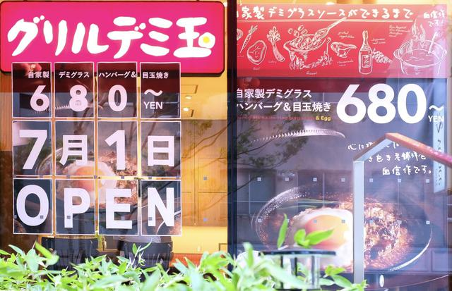 画像1: 【試食レポ】老舗洋食の味をカジュアルに味わえる『グリルデミ玉』がハレザ池袋にオープン!