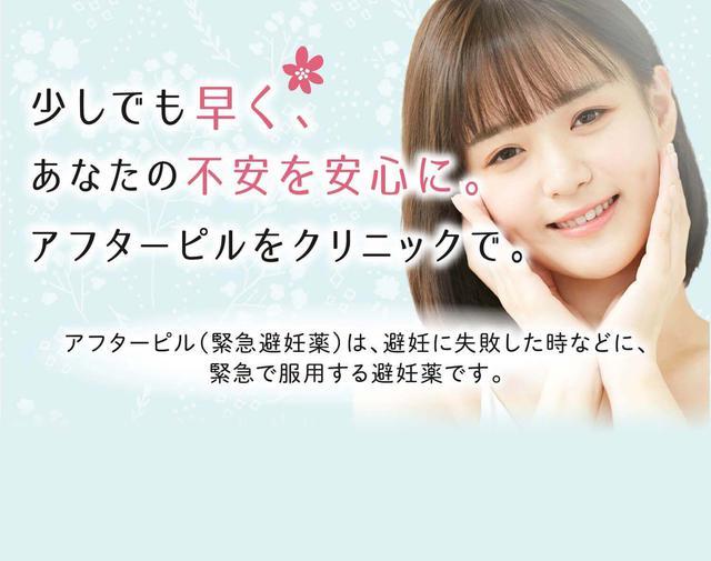 画像: にしたんクリニック~アフターピル情報サイト~