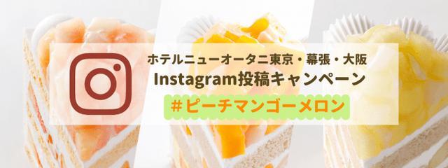 画像1: 宿泊券が当たる! Instagramキャンペーン「#ピーチマンゴーメロン」
