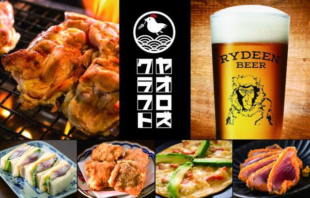 画像1: 酒と食の企業<八海醸造×エー・ピーカンパニー>がコラボした酒場「ヤオロズクラフト」が五反田に誕生!