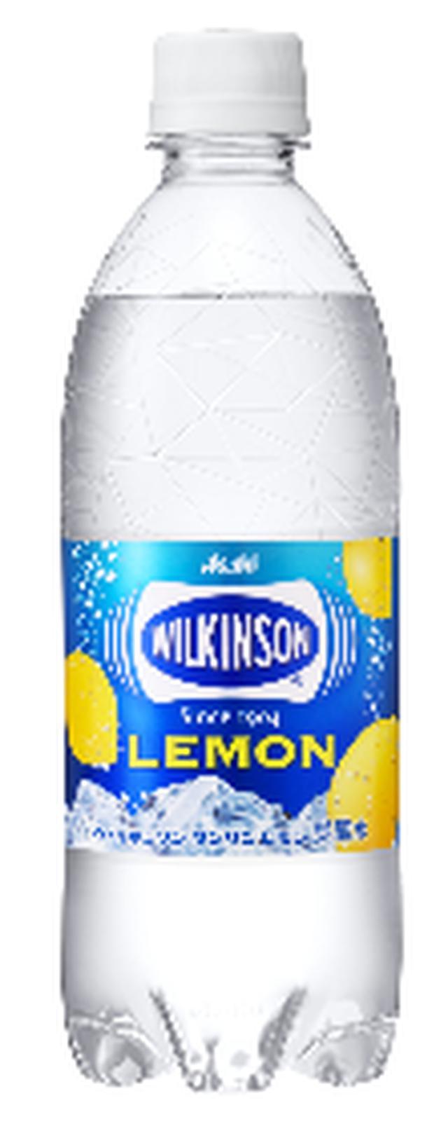 画像6: 夏本番!「レモンフレーバー×炭酸」で爽やかにいこう!