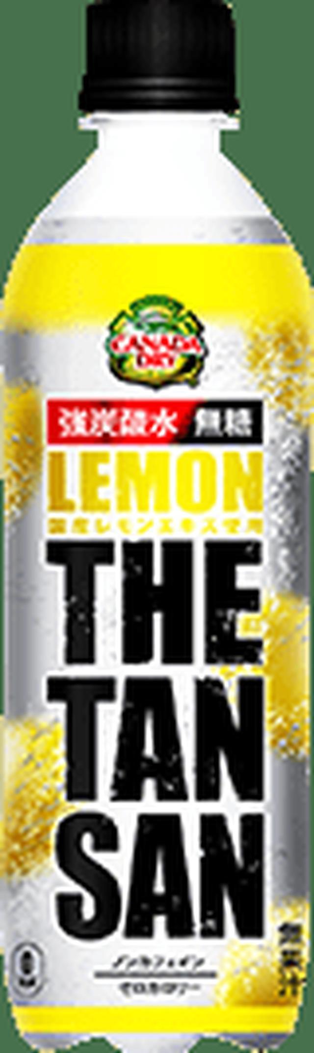 画像5: 夏本番!「レモンフレーバー×炭酸」で爽やかにいこう!