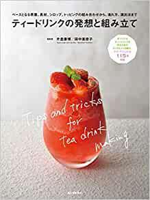 画像: Amazon.co.jp: ティードリンクの発想と組み立て: ベースとなる茶葉、具材、シロップ、トッピングの組み合わせから、淹れ方、演出法まで: 片倉 康博, 田中 美奈子: 本