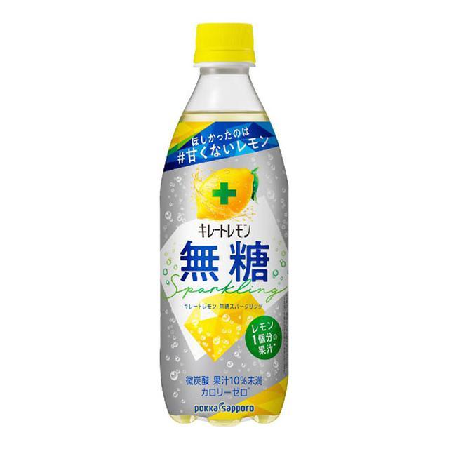 画像4: 夏本番!「レモンフレーバー×炭酸」で爽やかにいこう!