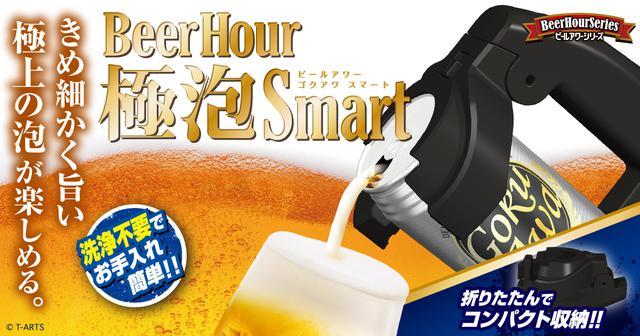 画像: ビールアワー 極泡 スマート|ビールアワーシリーズ|スペシャルサイト|タカラトミーアーツ